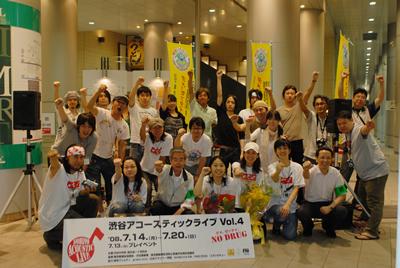 2008shibuaco_photo.jpg